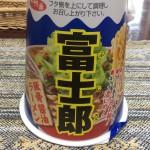 【二郎系】ラーメン?「富士郎」を食べてみた!