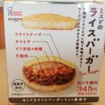 ミスドのライスバーガー【担々牛焼肉】【あん&カスタード】食べてみた!