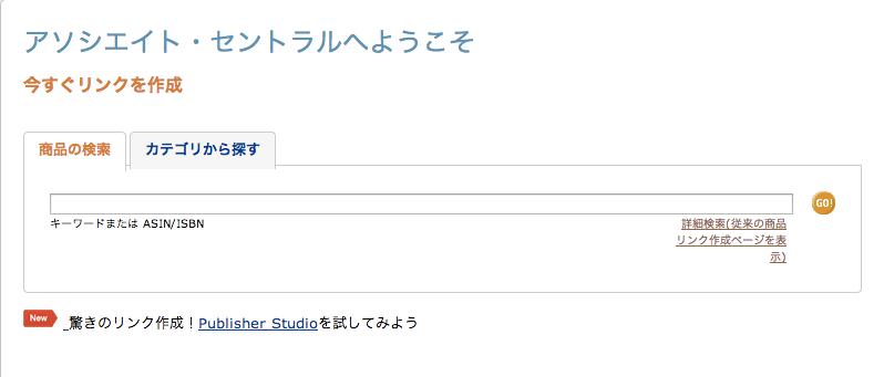 Amazon_アソシエイト(アフィリエイト)_-_ホーム