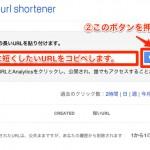 【YouTube】AmazonへのリンクURLを短くする方法①