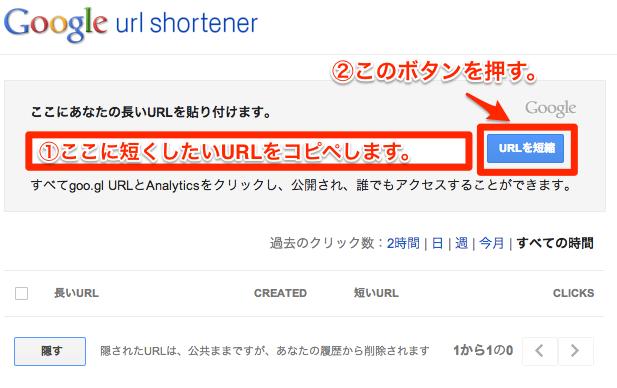 グーグル、URL短縮サービス