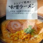セブンの『レンジで簡単!味噌ラーメン』を食べてみた!