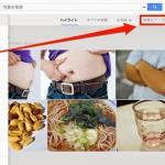 サーバー節約にぴったりなプラグイン【Picasa and Google Plus Express】