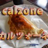 簡単ピザ生地でカルツォーネの作り方