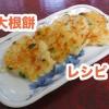 【レシピ】大根餅の作り方&大根の豆知識