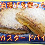 【アイディア】油揚げを使ったパイの作り方