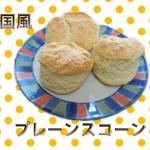 【英国風】プレーンスコーンの作り方