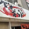 鹿児島市の【食べログ】昼のランキング1位を獲得した『麺歩バガボンド 本店』に行ってみた