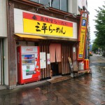 鹿児島市のラーメン【食べログ】総合ランキング1位を獲得した『三平ラーメン 照国本店』に行ってみた