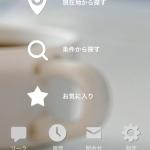 【アプリ】「電源カフェ」のご紹介&はじめてのノマド体験