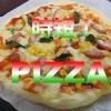 【レシピ】時短ピザの作り方