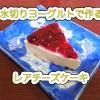 水切りヨーグルトで作る「レアチーズケーキ」の作り方&乳清(ホエー)の豆知識