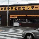 【久留米ラーメン】丸星ラーメンを食べてみた!